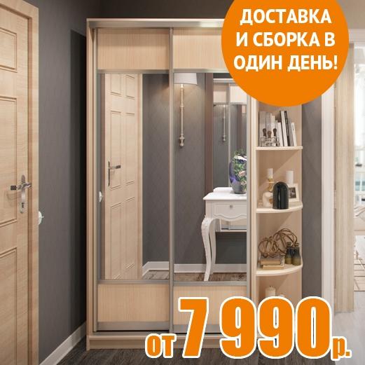 Шкаф за 1 день - акции - мебельная страна.